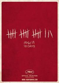 Tamantashar Yom Sektion Agenda 11 – 18 Days